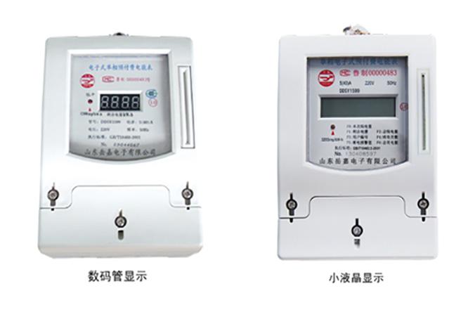DDSY1599型单相电子式预付费电能表