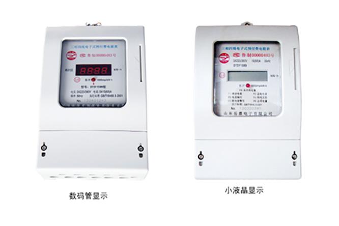 DDSY1599型单相电子式预付费电能表(普通型)