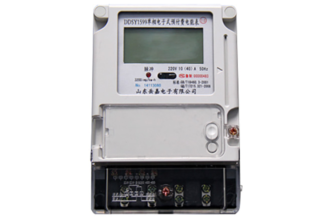 DDSY1599型单相电子式预付费电能表(阶梯电价型)